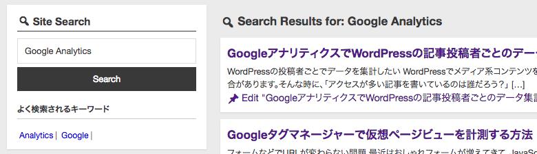 サイト内検索の結果表示