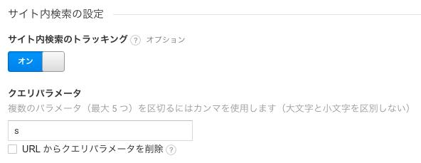 サイト内検索設定画面