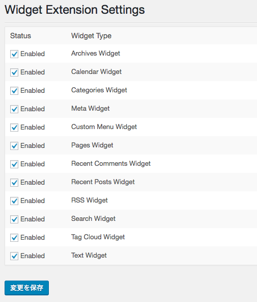 Default Widget Extensionプラグインの管理画面