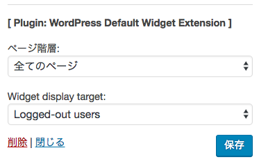 Pageウィジェットに項目追加