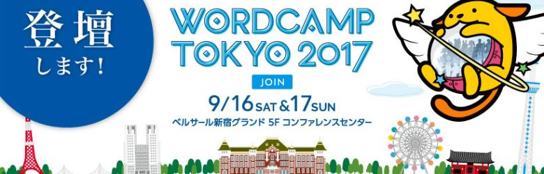 WordCamp Tokyo 2017 : WordPressをこれから始める人のためのテーマ講座