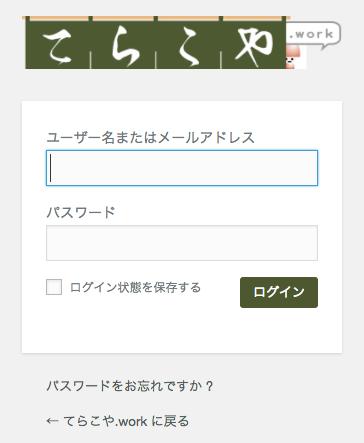 ログイン画面のログインボタンの色変更