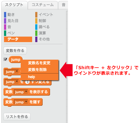 Scratchの変数を削除