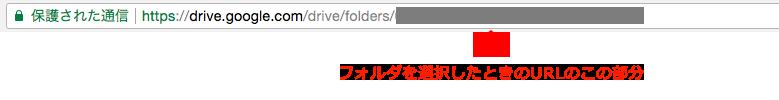 GoogleDriveのフォルダIDを確認
